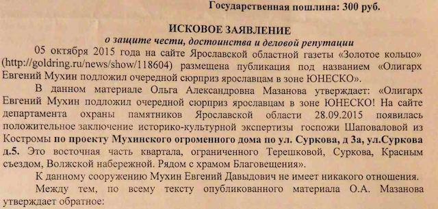 Мухин евгений давыдович ярославль фото
