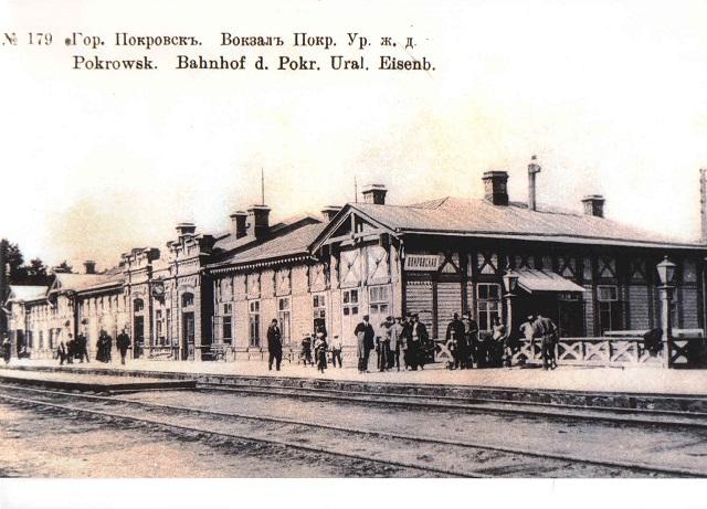 Расписание поездов по вокзалу Уфа Отправление График 2018